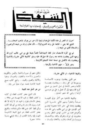 تعريف موجز الشيعة