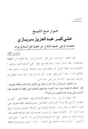 حوار مع الشيخ علي أكبر عبد العزيز سربازي المتحدث الرسمي لجمعية الدفاع عن حقوق أهل السنة في إيران