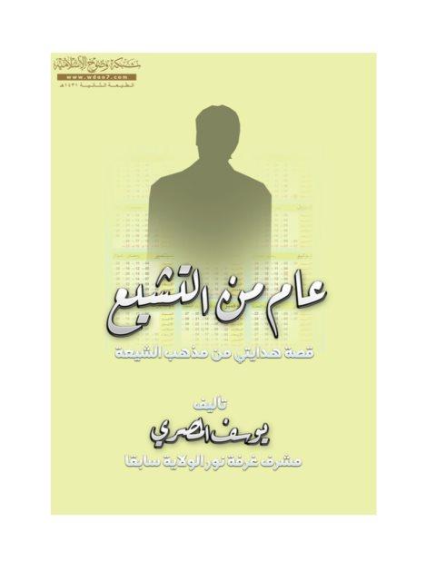 عام من التشيع قصة هدايتي من المذهب الشيعي