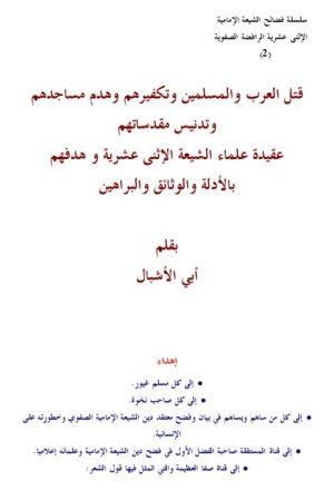 قتل العرب والمسلمين وتكفيرهم وهدم مساجدهم وتدنيس مقدساتهم عقيدة علماء الشيعة الاثني عشرية وهدفهم بالأدلة والوثائق والبراهين