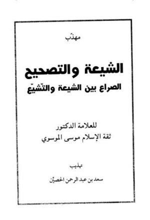 مهذب الشيعة والتصحيح الصراع بين الشيعة والتشييع