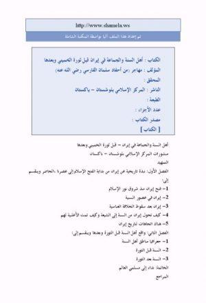 أهل السنة والجماعة في إيران قبل ثورة الخميني وبعدها