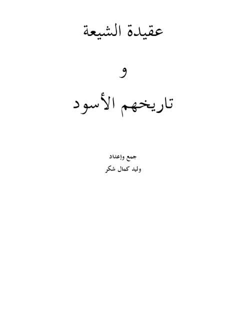 عقيدة الشيعة وتاريخهم الأسود