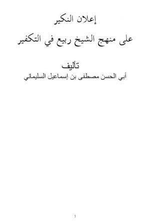 إعلان النكير على منهج الشيخ ربيع في التكفير