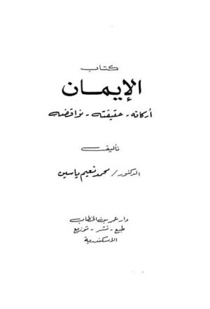 كتاب الايمان محمد نعيم ياسين pdf