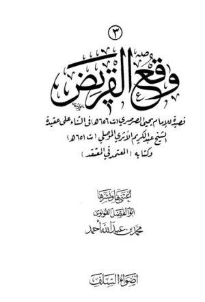 وقع القريض قصيدة يحيى الصرصري في الثناء على عقيدة عبد الكريم الموصلي الأثري