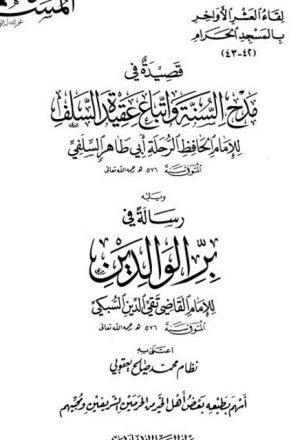 قصيدة في مدح السنة واتباع عقيدة السلف للإمام الحافظ الرحلة أبي طاهر السلفي