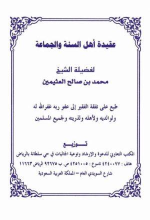 عقيدة أهل السنة والجماعة- المكتب التعاوني