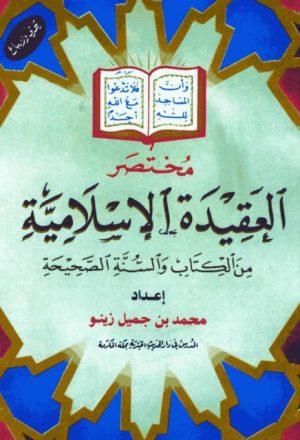 مختصر العقيدة الإسلامية من الكتاب والسنة الصحيحة- ملون
