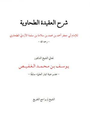 شرح العقيدة الطحاوية لأبي جعفر الأزدي الطحاوي- ملون