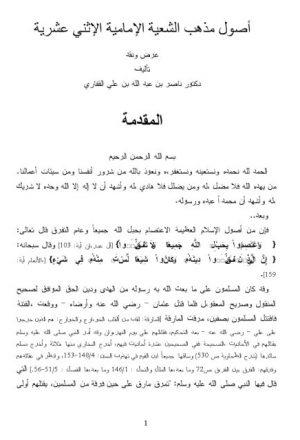 أصول مذهب الشعية الإمامية الاثني عشرية عرض ونقد