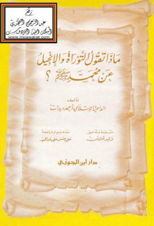 ماذا تقول التوراة والإنجيل عن محمد ﷺ