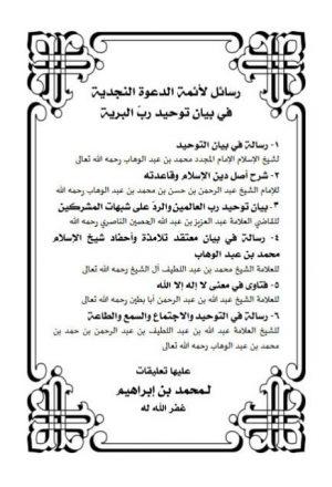 رسائل لأئمة الدعوة النجدية في توحيد رب البرية