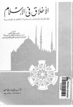 الأخلاق في الإسلام مع المقارنة بالديانات السماوية والأخلاق الوضعية