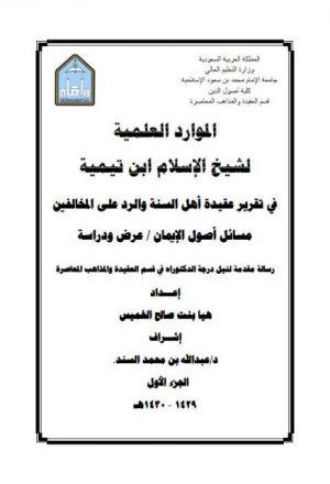 الموارد العلمية لشيخ الإسلام ابن تيمية في تقرير عقيدة أهل السنة والرد على المخالفين