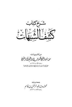 شرح كشف الشبهات من تقريرات الشيخ محمد بن إبراهيم