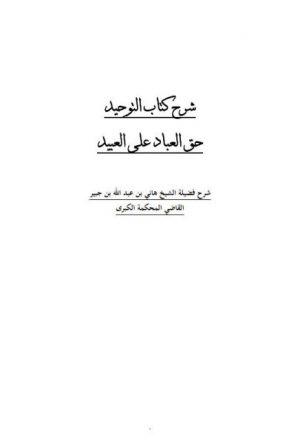 شرح كتاب التوحيد حق العباد على العبيد- بن جبير