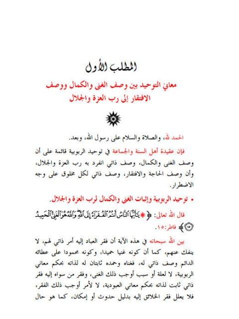 تحميل كتاب منة القدير في توحيد الربوبية والإيمان بالقضاء والقدر ل محمود عبد الرازق الرضواني Pdf