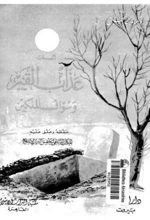 إثبات عذاب القبر وسؤال الملكين