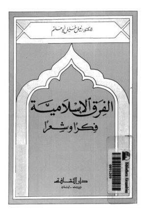الفرق الإسلامية فكرا وشعرا