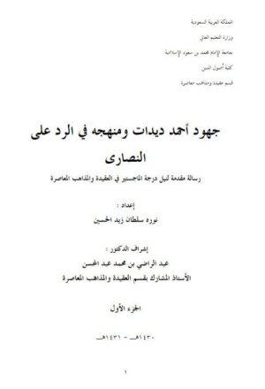 جهود أحمد ديدات ومنهجه في الرد على النصارى