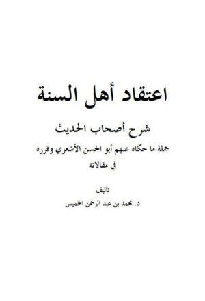 كتاب اعتقاد أهل السنة- ملون