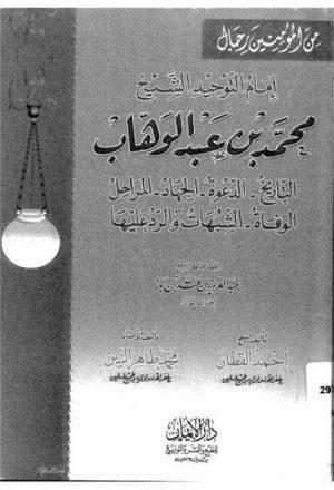 إمام التوحيد الشيخ محمد بن عبد الوهاب
