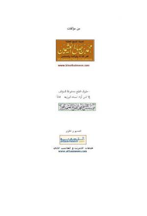 أسماء الله وصفاته وموقف أهل السنة والجماعة