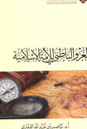 الغزو الباطني للأمة الإسلامية
