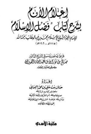 إعلام الأنام بشرح كتاب فضل الإسلام