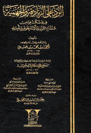 الرد على الجهمية والزنادقة فيما شكوا فيه من متشابه القرآن وتأولوه على غير تأويله