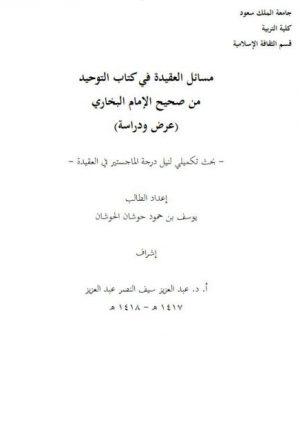 مسائل العقيدة في كتاب التوحيد من صحيح الإمام البخاري عرض ودراسة