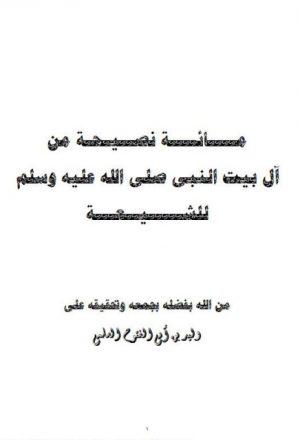 مائة نصيحة من آل بيت النبي للشيعة