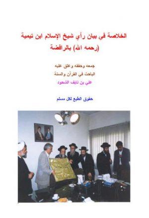 الخلاصة في بيان رأي شيخ الإسلام ابن تيمية بالرافضة
