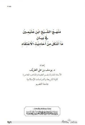 منهج الشيخ ابن عثيمين في بيان ما أشكل من أحاديث الاعتقاد