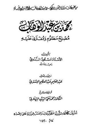 محمد بن عبد الوهاب مصلح مظلوم ومفترى عليه