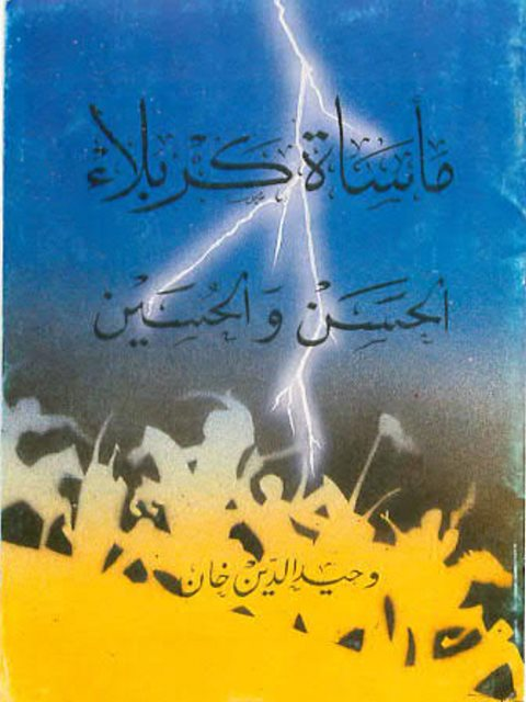 مأساة كربلاء الحسن والحسين