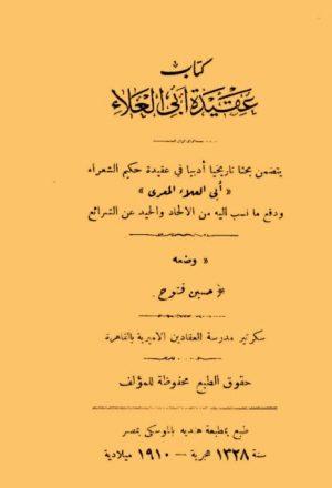كتاب عقيدة أبي العلاء
