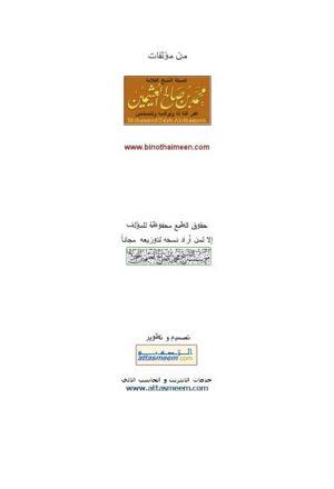 عقيدة أهل السنة والجماعة- دار الوطن