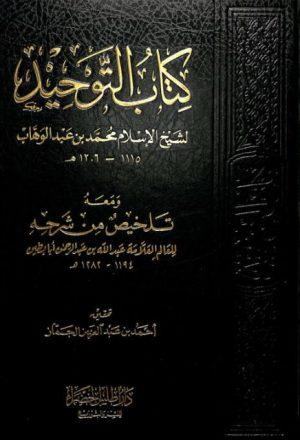 كتاب التوحيد لشيخ الإسلام محمد عبد الوهاب ومعه تلخيص من شرحه