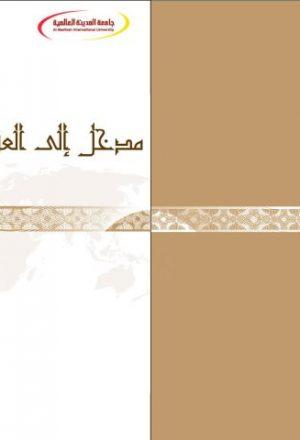 مدخل إلى العقيدة الإسلامية