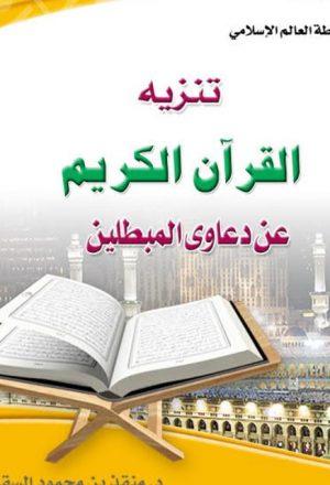 تنزيه القرآن الكريم عن دعاوى المبطلين
