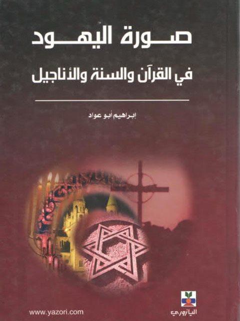 صورة اليهود في القرآن والسنة والأناجيل