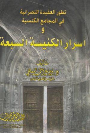 تطور العقيدة النصرانية في المجامع الكنسية وأسرار الكنيسة السبعة