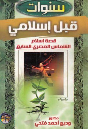سنوات قبل إسلامي قصة إسلام الشماس المصري السابق