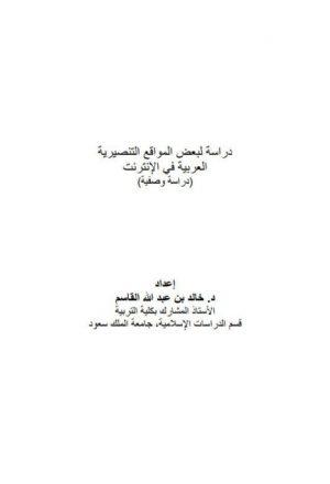 دراسة لبعض المواقع التنصيرية العربية في الإنترنت دراسة وصفية