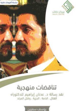 تناقضات منهجية نقد رسالة د.عدنان إبراهيم للدكتوراة- القتال، الذمة، الجزية وقتل المرتد