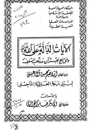 الآيات الدالة على الله تعالى وفق نهج القرآن ومذهب السلف