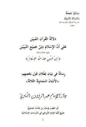 دلالة القرآن المبين على أن الإسلام دين النبيين