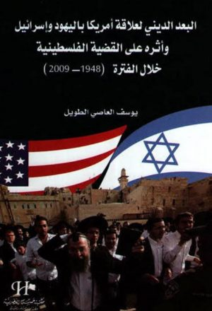 البعد الديني لعلاقة أمريكا باليهود وإسرائيل وأثره على القضية الفلسطينية خلال الفترة 1948- 2009م
